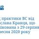Огляд практики ВС від Ростислава Кравця, що опублікована з 29 серпня по 11 вересня 2020 року