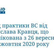 Огляд практики ВС від Ростислава Кравця, що опублікована з 26 вересня по 02 жовтня 2020 року