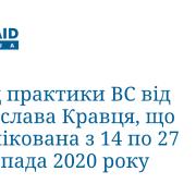 Огляд практики ВС від Ростислава Кравця, що опублікована з 14 по 27 листопада 2020 року