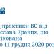 Огляд практики ВС від Ростислава Кравця, що опублікована з 05 по 11 грудня 2020 року
