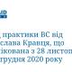 Огляд практики ВС від Ростислава Кравця, що опублікована з 28 листопада по 04 грудня 2020 року