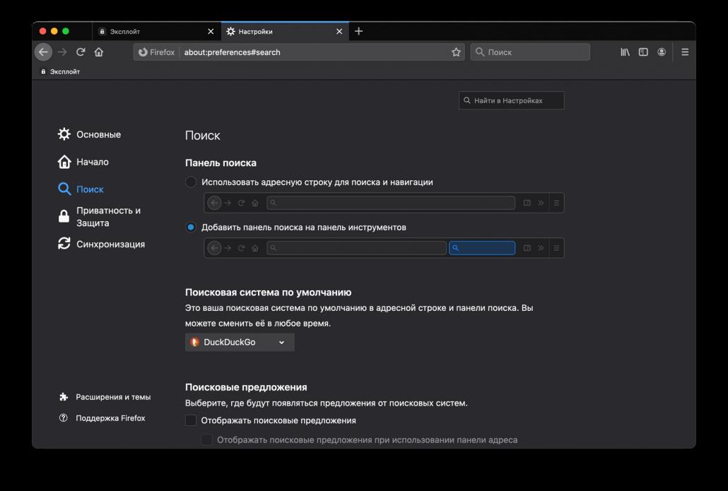 3 способа повысить приватность браузера Firefox