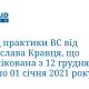 Огляд практики ВС від Ростислава Кравця, що опублікована з 12 грудня 2020 по 01 січня 2021 року