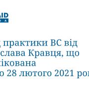 Огляд практики ВС від Ростислава Кравця, що опублікована з 06 по 28 лютого 2021 року