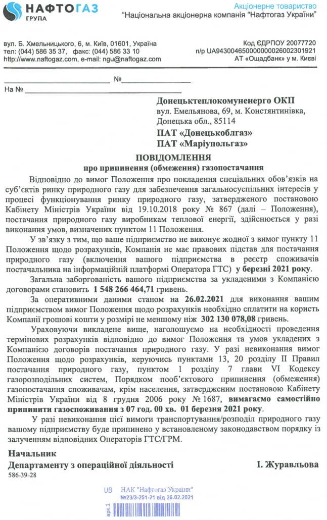 Відключення тепла на Донеччині: Шмигаль повідомив про кримінальне провадження