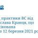 Огляд практики ВС від Ростислава Кравця, що опублікована з 06 по 12 березня 2021 року