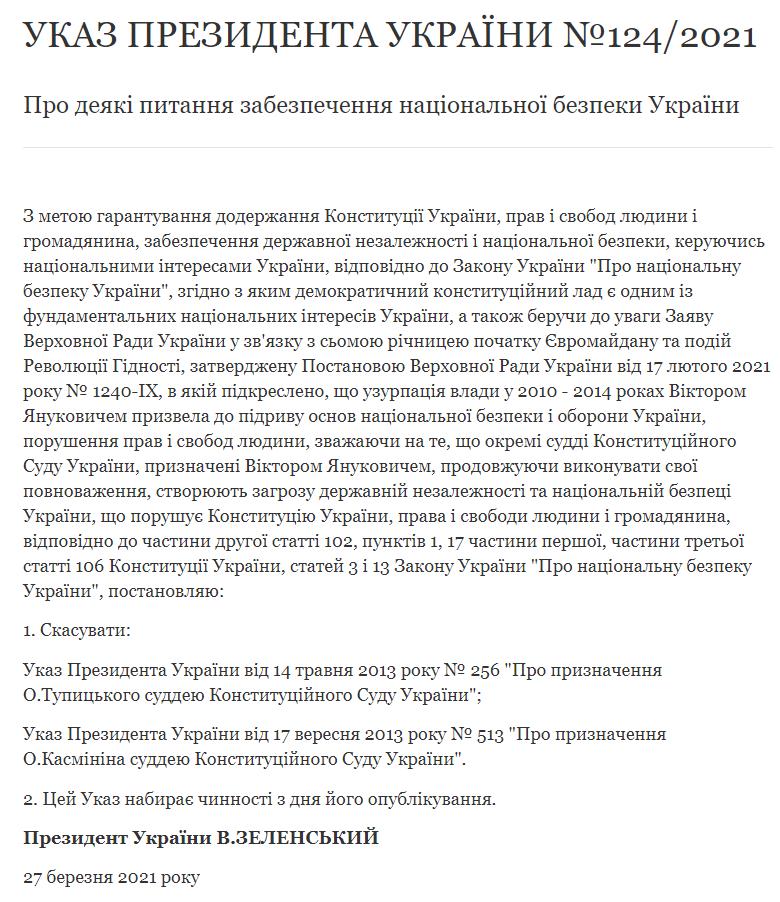 указ Зеленского об отмене назначения Тупицкого и Касминина
