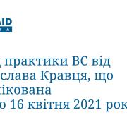 Огляд практики ВС від Ростислава Кравця, що опублікована з 10 по 16 квітня 2021 року