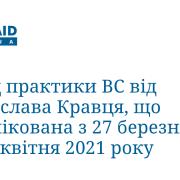Огляд практики ВС від Ростислава Кравця, що опублікована з 27 березня по 02 квітня 2021 року