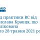 Огляд практики ВС від Ростислава Кравця, що опублікована з 22 по 28 травня 2021 року