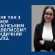Що не так з новим Українським правописом? Юридичний аналіз.