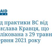 Огляд практики ВС від Ростислава Кравця, що опублікована з 29 травня по 11 червня 2021 року