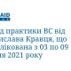 Огляд практики ВС від Ростислава Кравця, що опублікована з 03 по 09 липня 2021 року