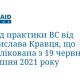 Огляд практики ВС від Ростислава Кравця, що опублікована з 19 червня по 02 липня 2021 року