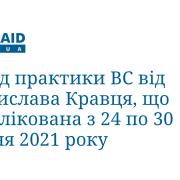 Огляд практики ВС від Ростислава Кравця, що опублікована з 24 по 30 липня 2021 року