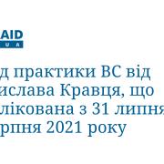 Огляд практики ВС від Ростислава Кравця, що опублікована з 31 липня по 13 серпня 2021 року