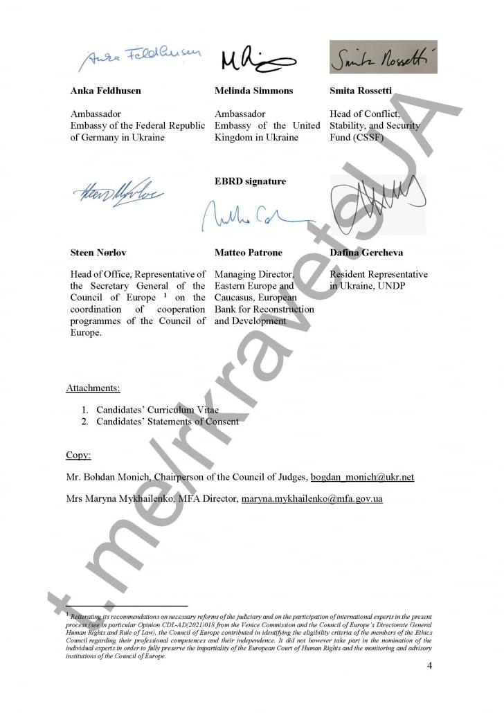 Список навязываемый Украине иностранцами в Комиссию по отбору членов ВККСУ
