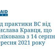 Огляд практики ВС від Ростислава Кравця, що опублікована з 14 серпня по 03 вересня 2021 року