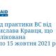 Огляд практики ВС від Ростислава Кравця, що опублікована з 02 по 15 жовтня 2021 року