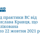 Огляд практики ВС від Ростислава Кравця, що опублікована з 16 по 22 жовтня 2021 року